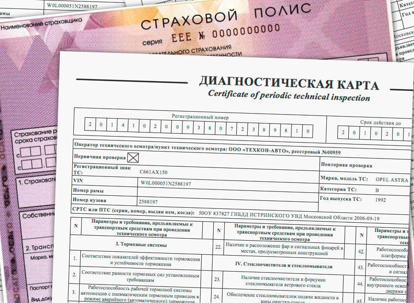 Diagnosticheskaya-karta-dlya-OSAGO
